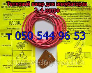 Шнур электронагревательный 2 м,4 м (для инкубатора,террариума)