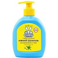 Шампунь детский для мытья
