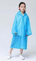 Плащ-дождевик для детей и подростков очень тонкий. Голубой