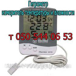 Гигрометр электронный (измеритель влажности и температуры)