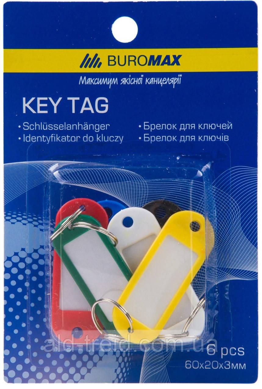 Брелки для ключів зі змінними індексами, 6шт.