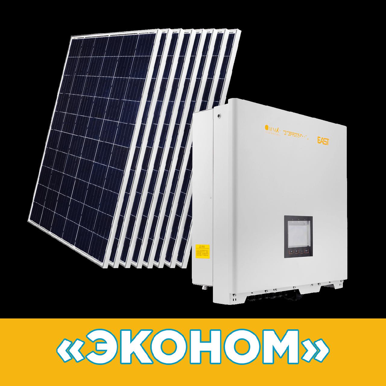 """Комплект СЕС """"Економ"""" інвертор OMNIK 15kW + сонячні панелі"""