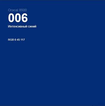 Oracal 8500 Intensive Blue 006 1.0 m (Витражная интенсивная синяя пленка)