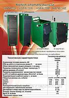 Твердотопливные котлы «Огонек» КОТВ-30квт.