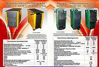 Старобельский машиностроительный завод реализует твердотопливные котлы разных моделей и мощностей.