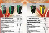 Старобельский Машиностроительный Завод реализует котлы твердотопливные разных моделей и мощностей.