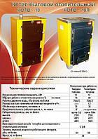 Котлы на твердом топливе, твердотопливные котлы от 10 кВт до 100 кВт Киев, доставка по Украине.