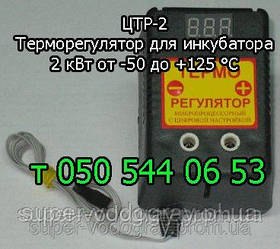 Терморегулятор для инкубатора ЦТР-2  (от -50 °С до +125 °С)