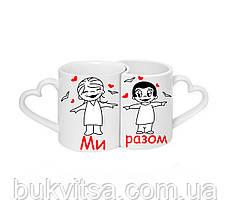 """Парні чашки """"Ми разом"""""""