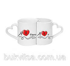 """Парні чашки """"Я люблю його...Я люблю її"""""""