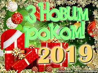 ГРАФІК РОБОТИ НА ГРУДЕНЬ 2018 ТА СІЧЕНЬ 2019