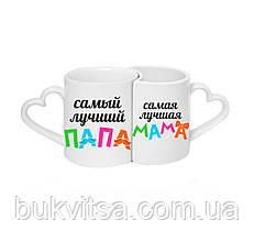 """Парные чашки """"Самый лучший папа... Самая лучшая мама"""""""