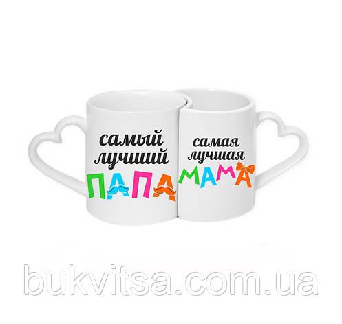 """Парные чашки """"Самый лучший папа... Самая лучшая мама"""", фото 2"""