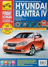 HYUNDAI ELANTRA IV   Модели с 2006 года   РЕМОНТ БЕЗ ПРОБЛЕМ