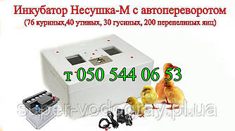 Инкубатор  с автоматическим переворотом Несушка-М (на 76 кур. яиц .)