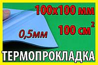 Термопрокладка С10 0,5мм 100х100 синяя термо прокладка термоинтерфейс для ноутбука термопаста
