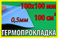 Термопрокладка С10 0,5мм 100х100 синяя термо прокладка термоинтерфейс для ноутбука термопаста, фото 1