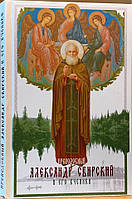 Преподобный Александр Свирский и его ученики, фото 1