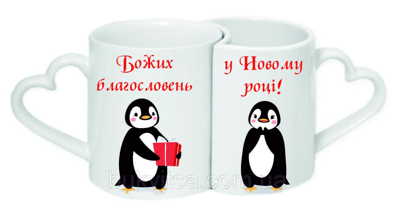 Чашки парні «Божих благословень у Новому році!»