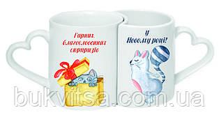 Чашки парні «Гарних сюрпризів у Новому році!»