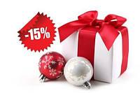 Новогодняя акция - 15%!