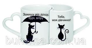 Чашки парні «Захищу від дощу...»