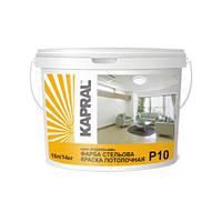 Глубокоматовая краска для потолка Kapral P10 (Капрал Р10) 10 л