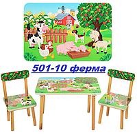 Столик со стульчиками 501 - 10