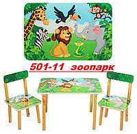 Столик со стульчиками 501 - 11