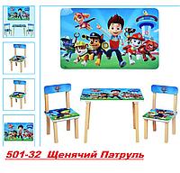 Столик со стульчиками 501 - 32