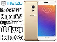 Игровой смартфон meizu pro6 4/32gb отличный смартфон с хорошей камерой акция!! супер цена