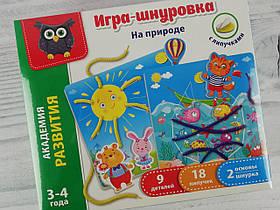 """Гра-шнурівка з липучками """"На природі"""" VT5303-02 Vladi Toys Україна"""