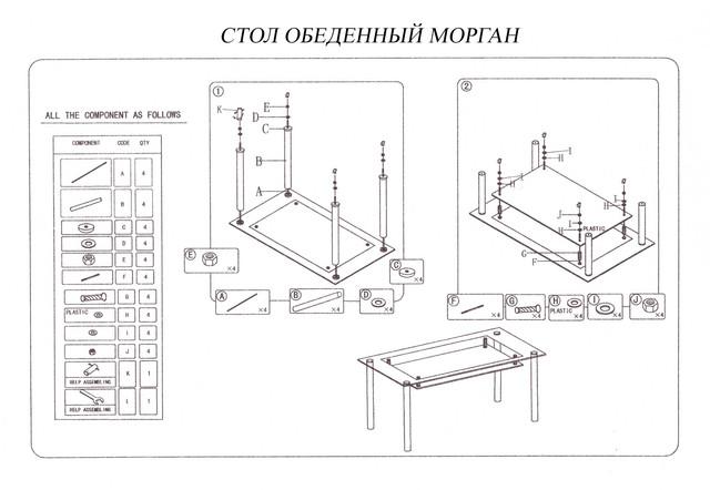 Стол обеденный Морган (размеры)
