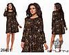 Леопардовое платье с пояском с 48 по 58 размер