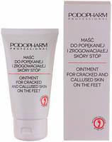 Мазь для потрескавшейся и ороговевшей кожи стоп с 25% мочевиной Podopharm Ointment for Cracked Skin