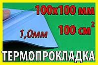 Термопрокладка С20 1,0мм 100х100 синяя термо прокладка термоинтерфейс для ноутбука термопаста, фото 1