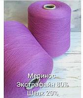 Пряжа Меринос 80%, шелк 20%  Zegna Baruffa /lavande .