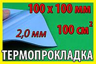 Термопрокладка С40 2,0мм 100х100 синяя термо прокладка термоинтерфейс для ноутбука термопаста