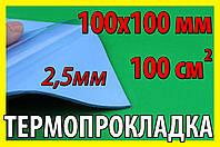 Термопрокладка С50 2,5мм 100х100 синяя термо прокладка термоинтерфейс для ноутбука термопаста