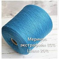 Пряжа Меринос 80%, шелк 20%  Zegna Baruffa / onda