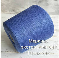 Меринос 80%, шелк 20%  Zegna Baruffa / marea