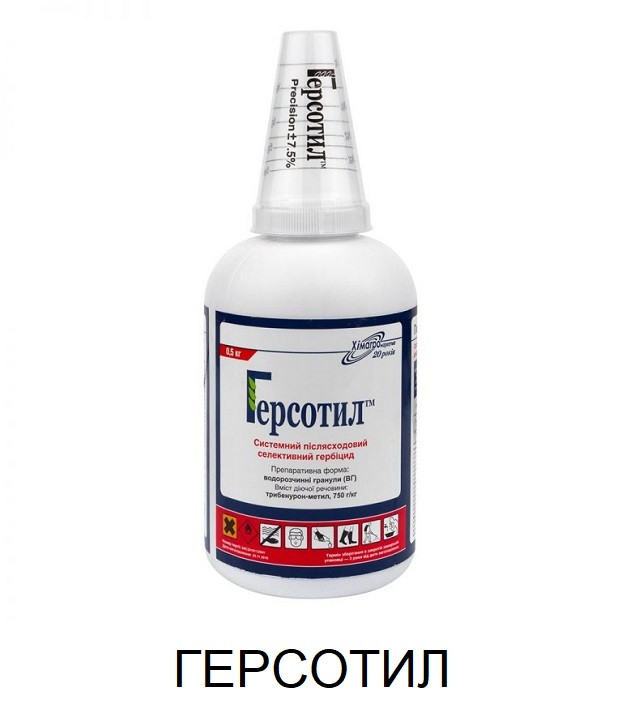 Герсотил, в.г., гербицид аналог Гранстар, Химагромаркетинг, тара 0,5 кг