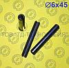 Штифт пружинный цилиндрический Ф6х45 DIN 1481