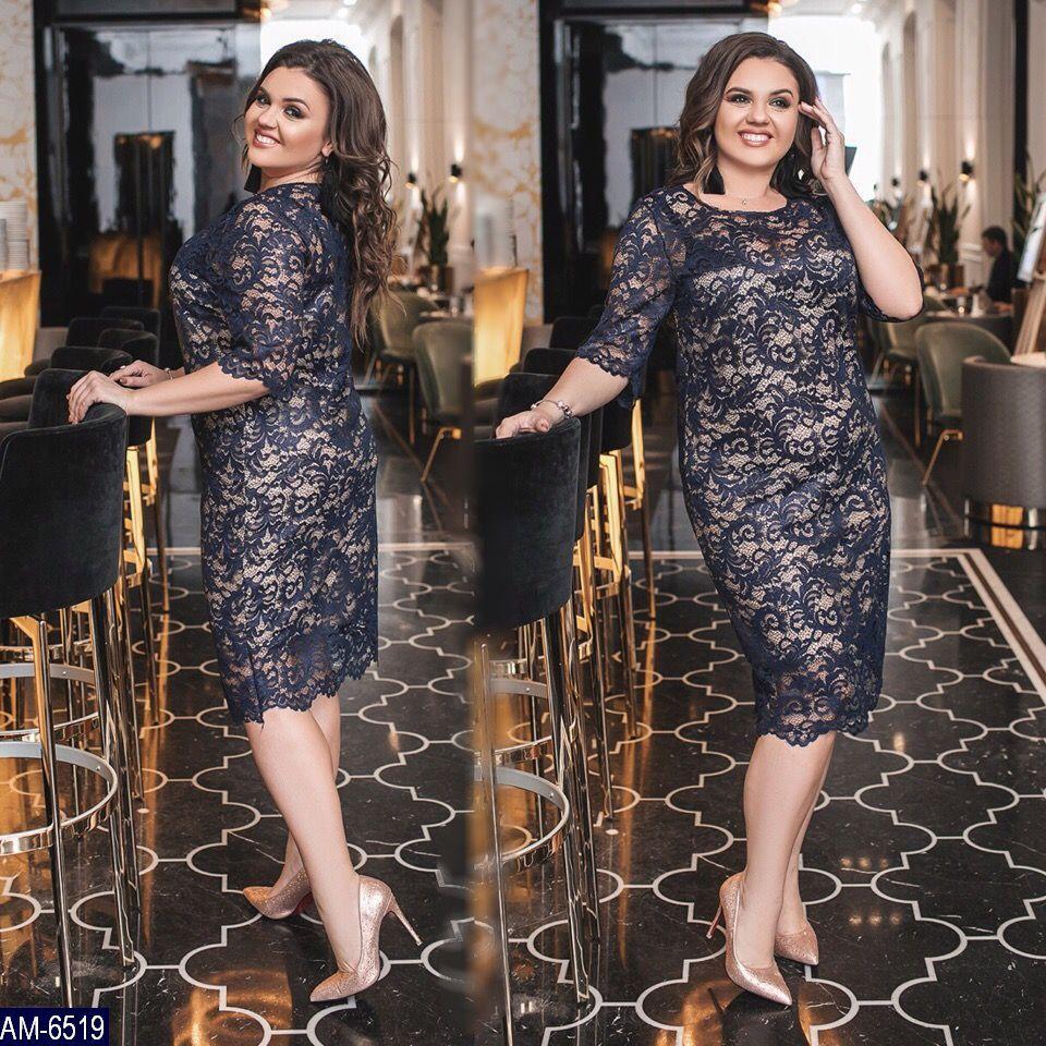 Платье женское Ажурное Ткань: итальянский трикотаж + подкладка Размер: 48-50, 52-54, 56-58
