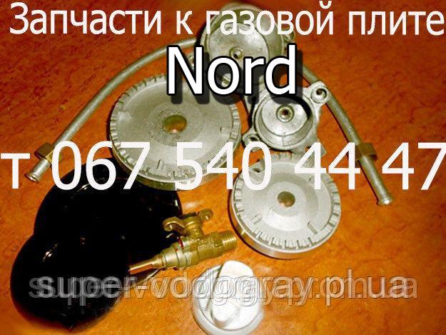 Запчасти для газовой плиты Nord