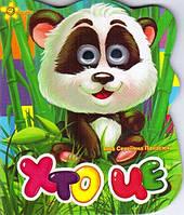 Хто це. Панда