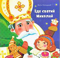 А. Лотоцький - Іде святий Миколай