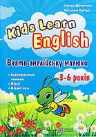 Kids learn english. Вчать англійську малюки. 3-6 років