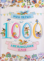 Моя перша 1000 англійських слів