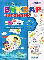 В. Федієнко - Буквар читайлик. Подарунок маленькому генію.